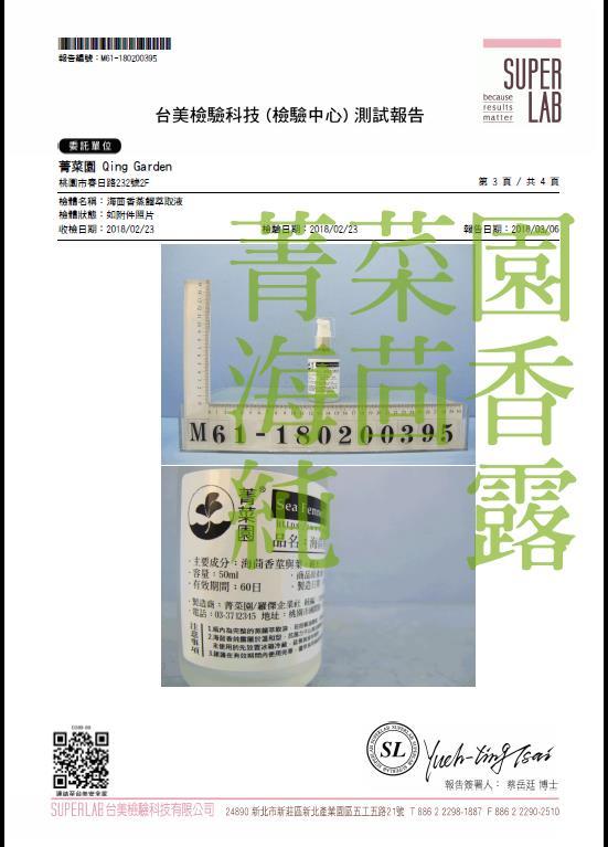 海茴香純露微生物檢驗